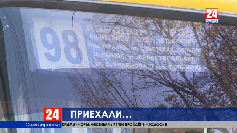 Приехали… Симферопольские маршрутки с табличкой «Аэропорт» вводят пассажиров в заблуждение