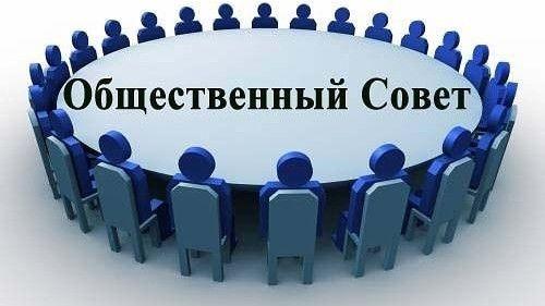 В Комитете госзаказа Крыма состоялось очередное заседание общественного совета