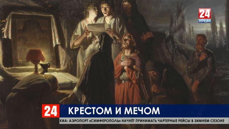 «Великие имена России». Князь Владимир, благодаря которому Русь обрела православие