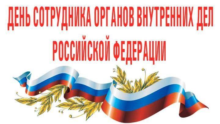Поздравление руководства Кировского района с Днём сотрудника органов внутренних дел Российской Федерации