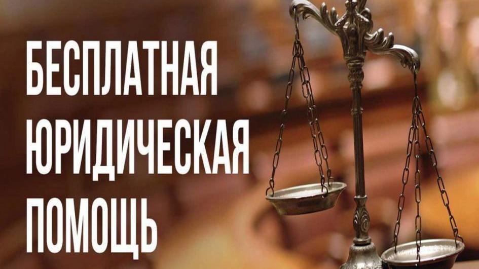 получить бесплатную юридическую консультацию в симферополе