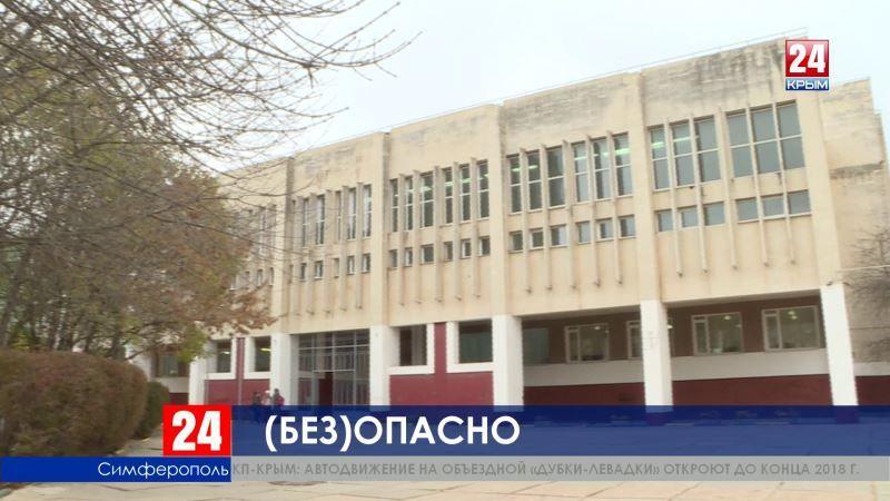 Инспекция телеканала «Крым 24». Можно ли проникнуть в образовательные учреждения Симферополя без пропусков?