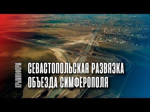 Николаевкая развязка на симферопольской объездной будет построена в 2020 году