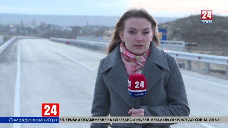 Поехали! Первый путепровод на участке симферопольской объездной дороги между сёлами Дубки и Левадки открыт