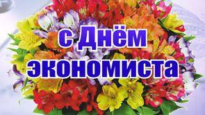 Поздравление руководства Кировского района с Днём экономиста России