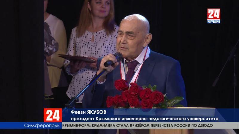 Четверть века исполнилось Крымскому инженерно–педагогическому университету