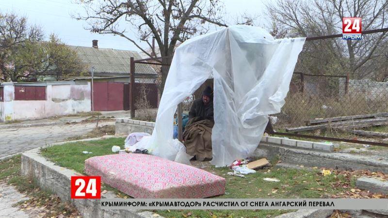 Бездомные люди. В Симферополе к 2020 году планируют открыть приют для бомжей
