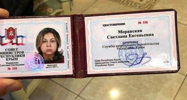 Крымская чиновница теперь будет в СИЗО