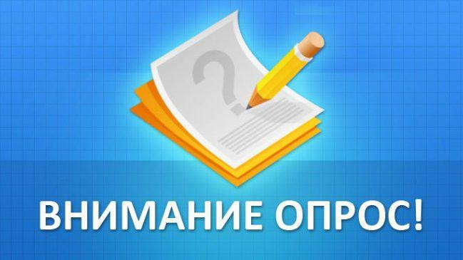 Администрация города Белогорск напоминает о проведении опроса по оценке эффективности деятельности органов местного самоуправления