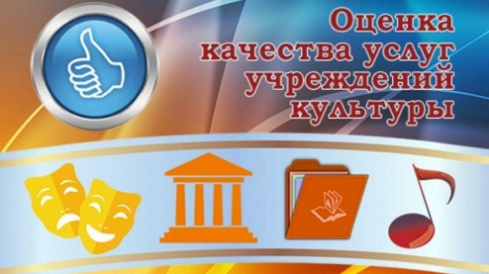 Минкульт Крыма информирует о начале проведения независимой оценки качества условий оказания услуг