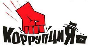 Уровень коррупции на Украине растет пропорционально числу борцов с ней