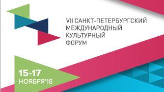 Арина Новосельская возглавит делегацию сферы культуры и искусств Крыма для участия в Санкт-Петербургском международном культурном форуме