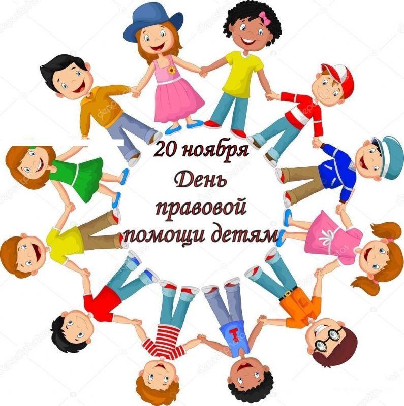 Картинки по запросу картинка день правовой помощи детям