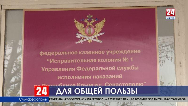 В правительстве Крыма планируют закупать товары, которые делают в исправительной колонии №1