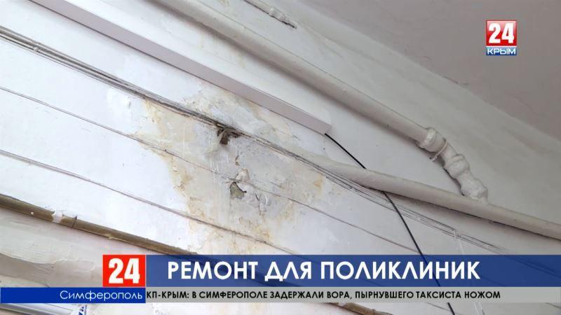 Здания симферопольских поликлиник требуют ремонта. Средства выделены - руководство ждёт