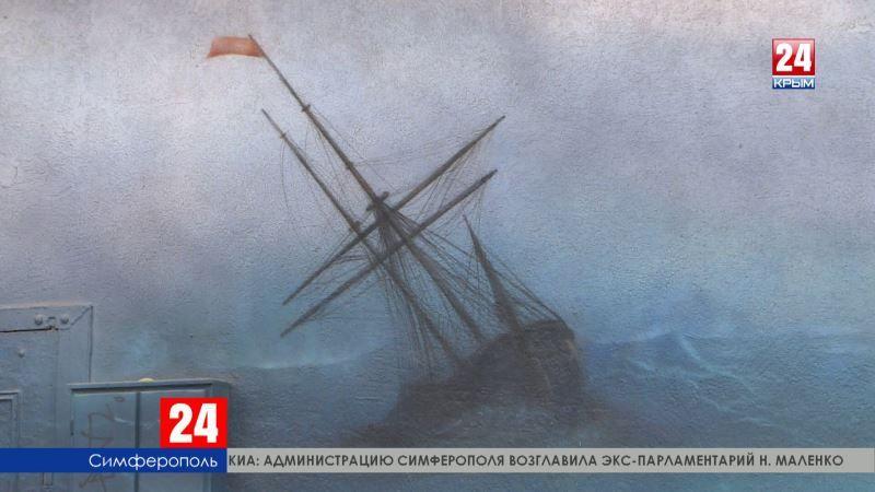 «Буря» на стене. Картина Ивана Айвазовского украсила здание в столице Крыма