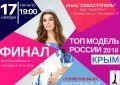«Топ модель России» в Севастополе
