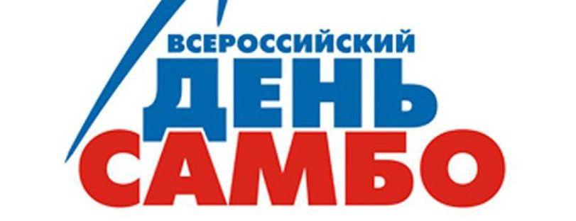 В Ялте пройдет Всероссийский день самбо