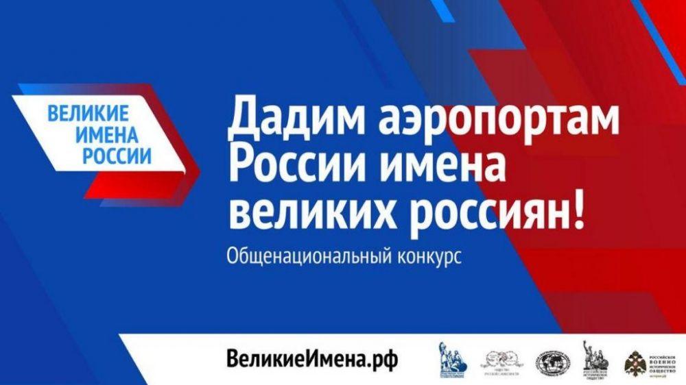 Участвуйте в проекте «Великие имена России»