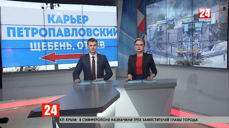 В этом году на добывающих предприятиях Крыма выявили 130 нарушений природоохранного законодательства. Общая сумма штрафов - 13 миллионов рублей