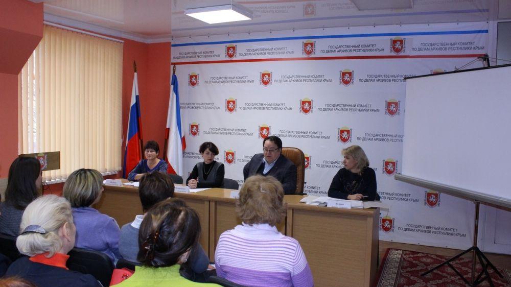 Проведен семинар-практикум для государственных и муниципальных архивных учреждений Республики Крым