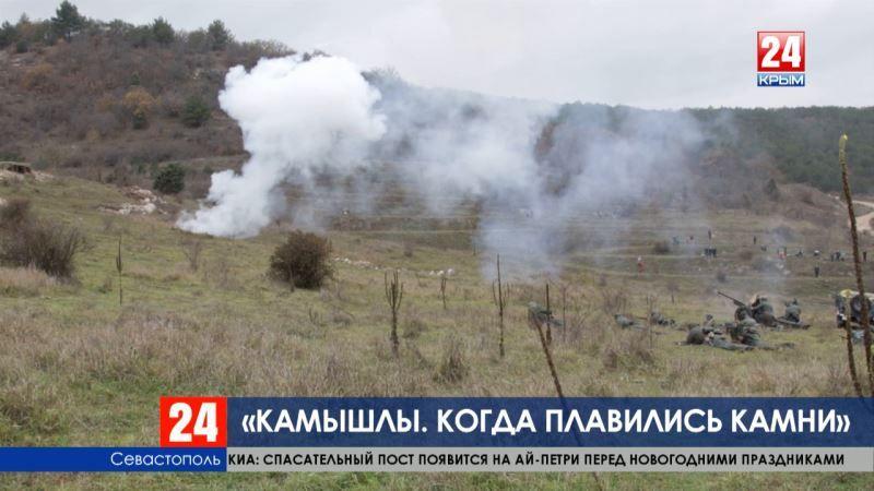 Реконструкция боёв в деревне Камышлы в Севастополе впервые стала открытой для зрителей