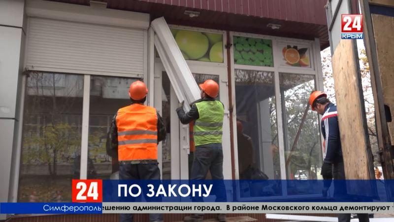 Снос незаконных торговых объектов в Симферополе продолжается