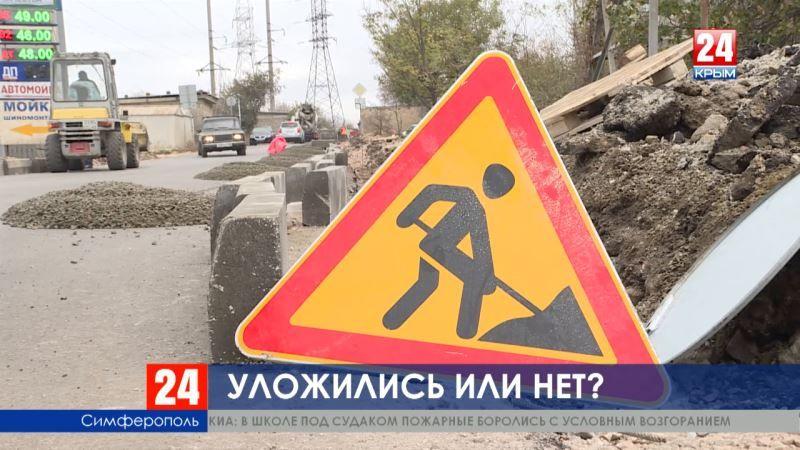 Успеваем? «Крым 24» проверяет, соблюдается ли график сдачи отремонтированных дорог в Симферополе