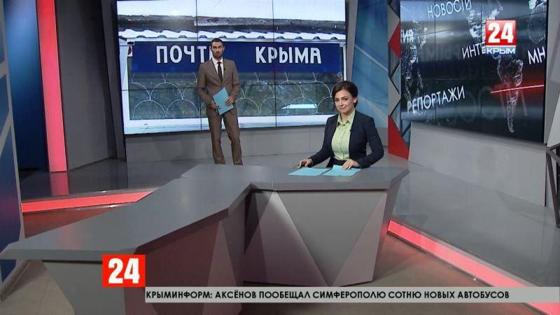 Почта Крыма выделяет около пятидесяти миллионов рублей на капительный ремонт отделений