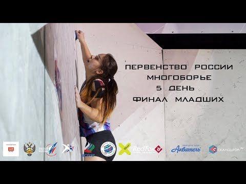 Скалолазка из Севастополя метит на первенство мира
