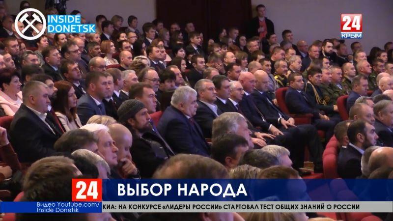 На инаугурации Главы ДНР присутствовали порядка тысячи гостей