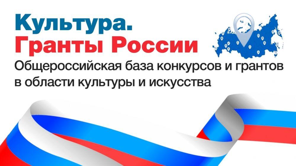 Минкульт Крыма информирует о функционировании специализированного интернет-портала о грантах в сфере культуры и искусства