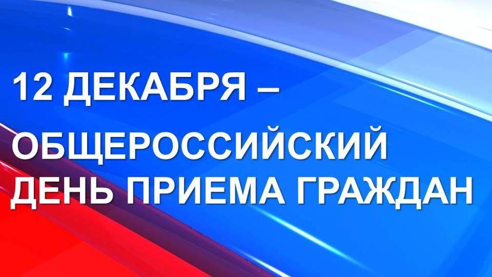 В Минстрое Крыма, в рамках Общероссийского дня приема граждан, состоится личный прием граждан