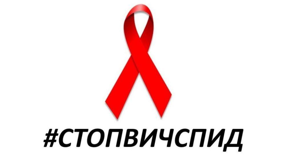 «Горячая линия» по вопросам профилактики ВИЧ/СПИД