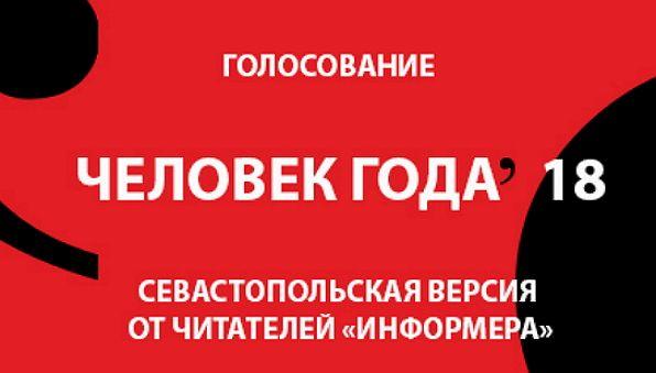 Голосуй за своих! Определяй лидера 2018 года в Севастополе