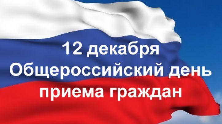 12 декабря 2018 года в Администрации Ленинского района пройдёт Общероссийский день приема граждан