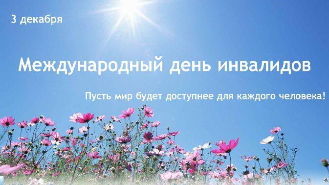 В Крыму к Международному дню инвалидов запланирован ряд мероприятий