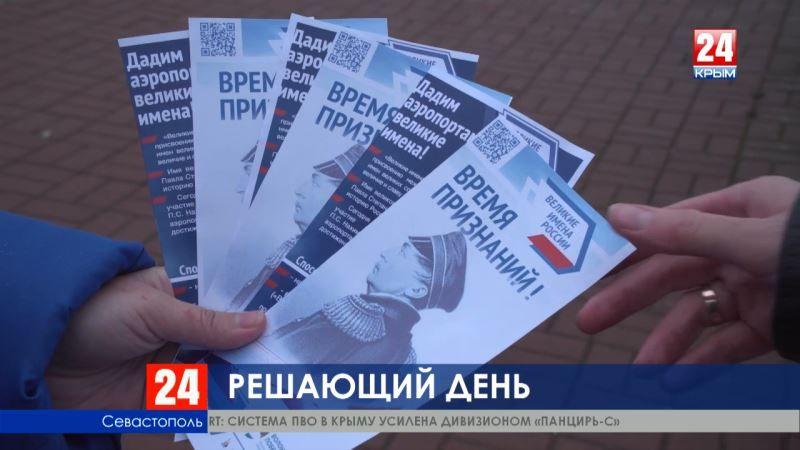 Акция поддержки в решающий день: в Севастополе звали голосовать за имя адмирала Нахимова для главного крымского аэропорта