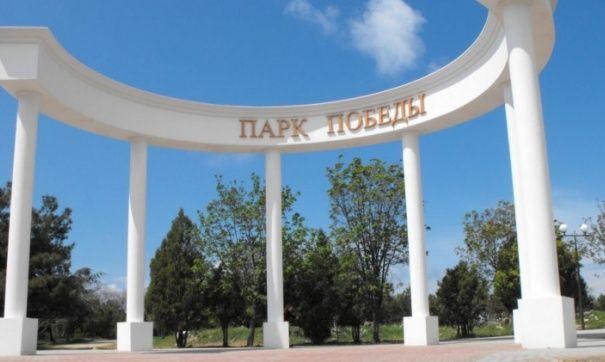 Парку Победы в Севастополе нашли нового подрядчика