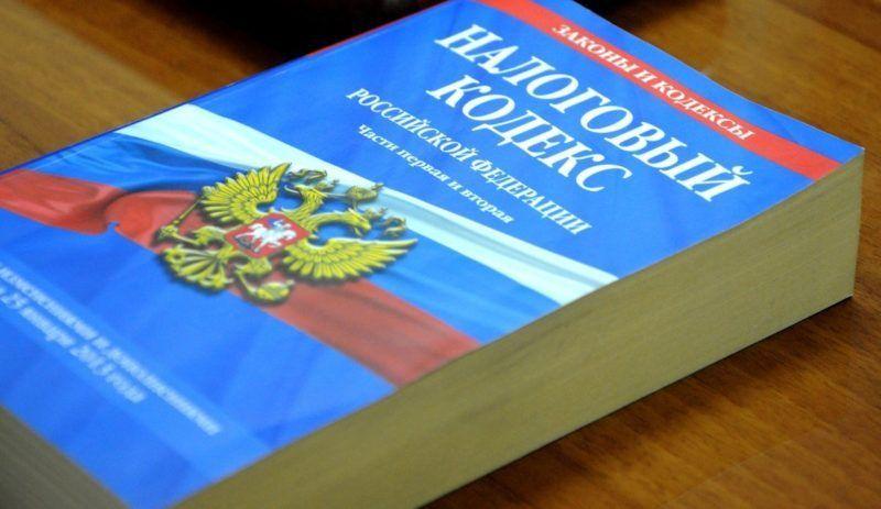Подписан закон о многочисленных поправках в Налоговый кодекс РФ