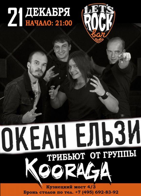 Песни активиста украинского майдана хотят спеть в одном из клубов Симферополя