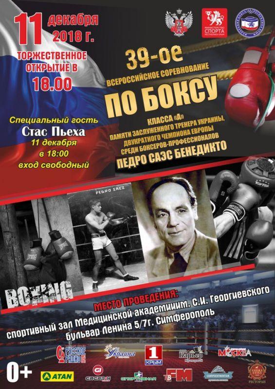 Боксёрский турнир памяти Педро Саэса Бенедикто пройдёт в спортзале Медакадемии КФУ