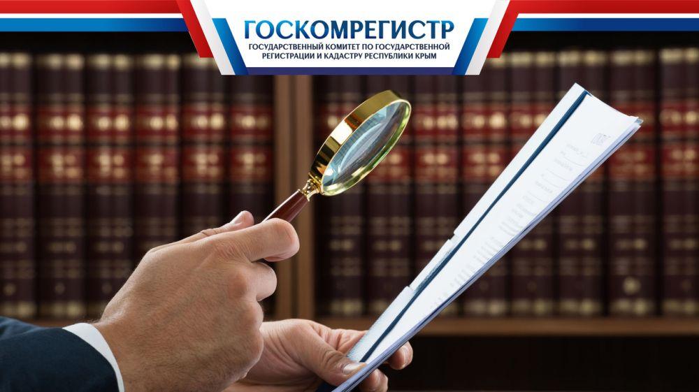 В Госкомрегистре пресекли попытку оформления земельного участка по документам, имеющим признаки фиктивности