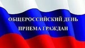В Минимуществе Крыма 12 декабря пройдет Общероссийский прием граждан