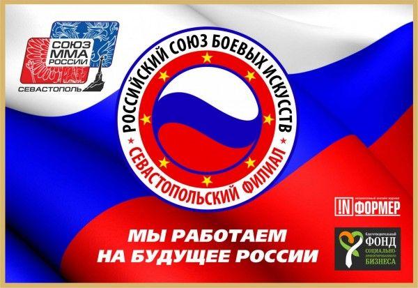 Миссия Чемпиона в Севастополе. Как это было