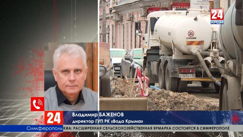 В части Симферополя подачу воды после аварии планируют восстановить в понедельник утром