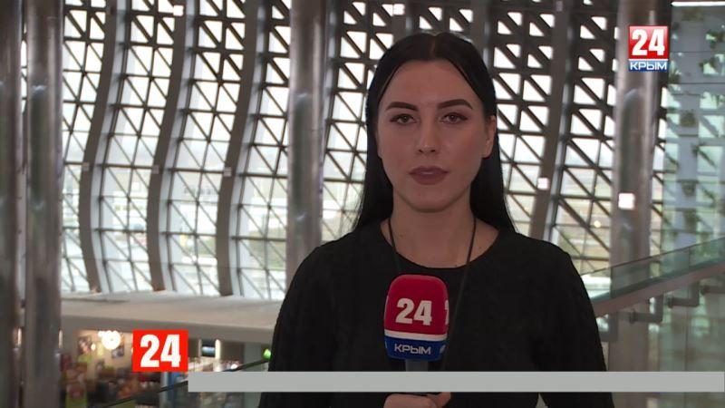 Юбилейный перелёт. Аэропорт «Симферополь» проводил пятимиллионного пассажира