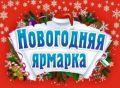 За покупками – на новогоднюю ярмарку