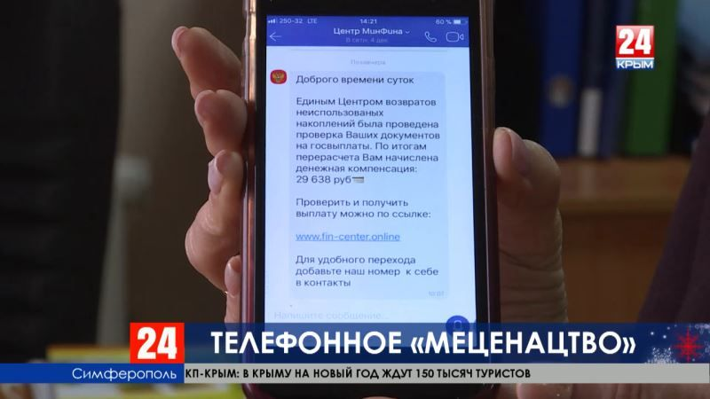 В Крыму активизировались телефонные «меценаты». Жителям полуострова на электронную почту или в смс приходят извещения о начислении больших сумм денег
