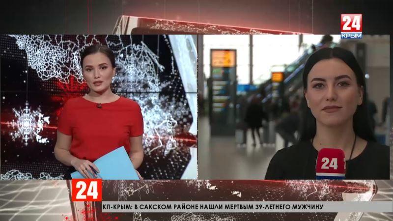 Здравствуй, счастливчик! Аэропорт «Симферополь» принял пятимиллионного пассажира